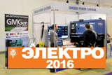 We invite you to visit stand GMGen Power Systems at Electro-2016